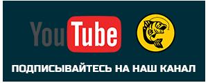 Ютуб канал Фишхантер